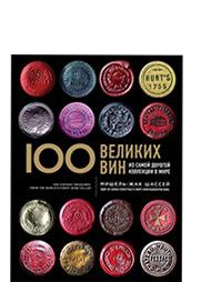 Вино и виноделие, все книги на русском языке