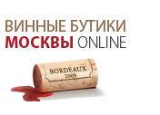 Винные бутики Москвы