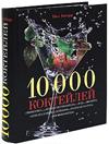 Книга - 10000 коктейлей