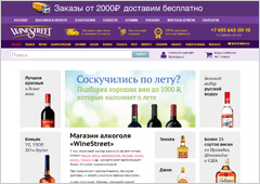 WineStreet