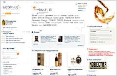 Интернет-магазин винный бутик Alcomag