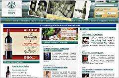 Интернет-магазин Fortwine.ru