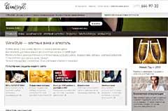 вино интернет-магазин winestile