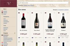 Сравнить цены на вино в интернет-сервисе Винозавр