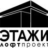loft-project-etagi