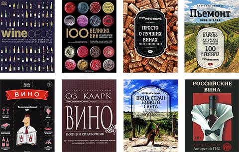 книги, вино, виноделие, дегустации, библия вина, оз кларк,