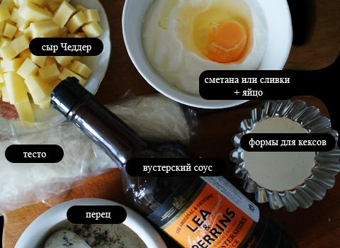 ингредиенты для тарталеток по Джулии Чайлд