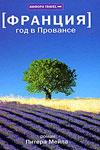 Книги о вине. Питер Мейл. Год в Провансе