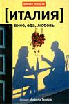Книги о вине - Блог о вине Беаты и Алекса
