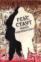 книги о вине шампанское
