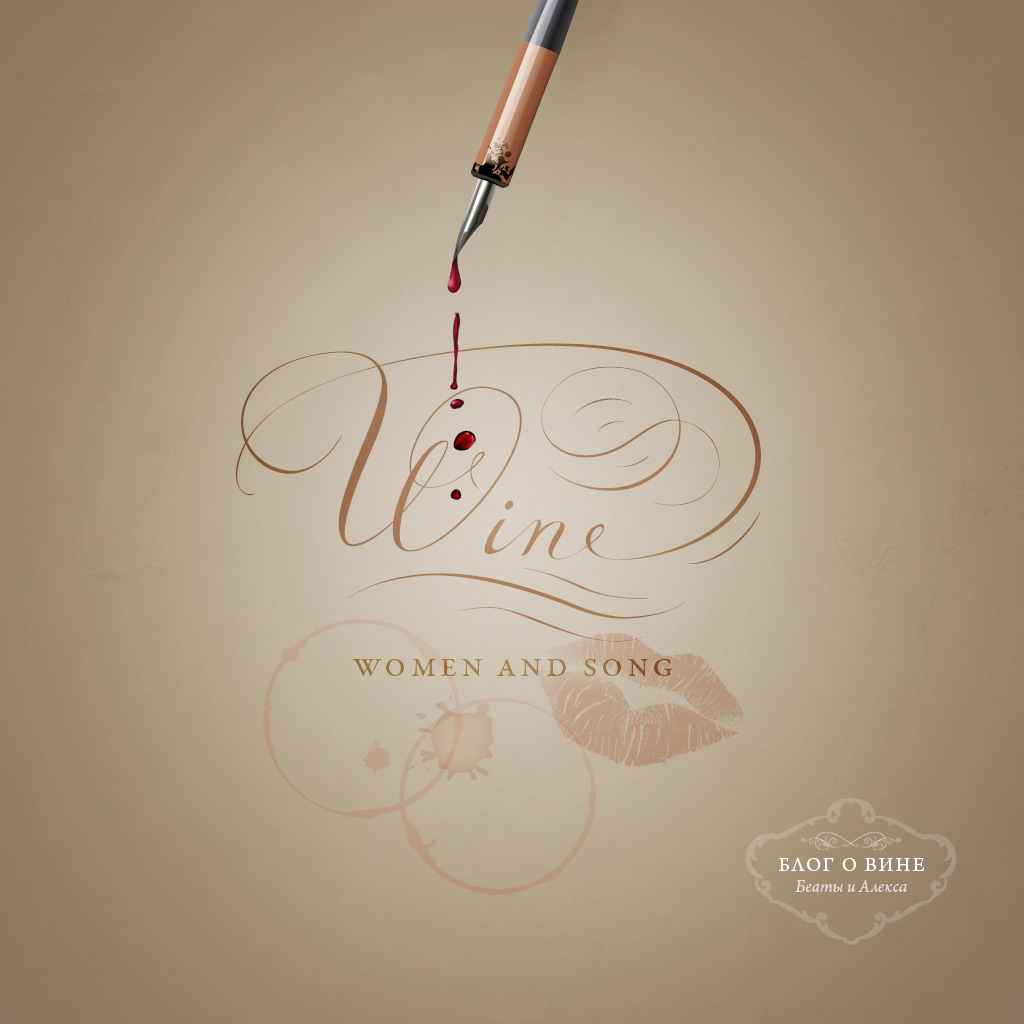Обои для iPad: wine, women & song